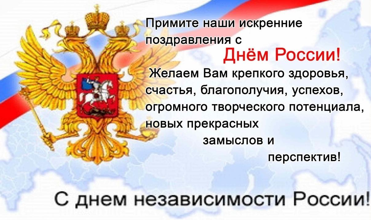 Официальные поздравления на день россии